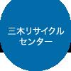 01 三木リサイクルセンター