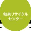 和泉リサイクルセンター